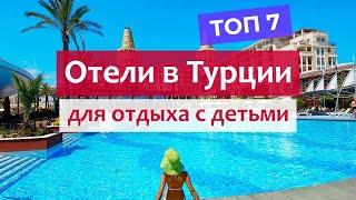 Лучшие отели Турции для отдыха с детьми Семейные отели на Анталийском побережье Топ 7