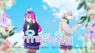 러브라이브(LOVE LIVE!)-유리의화원 硝子の花園 …