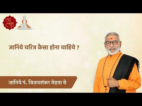 जानिये चरित्र कैसा होना चाहिये ? - Pt. Vijayshankar Mehta