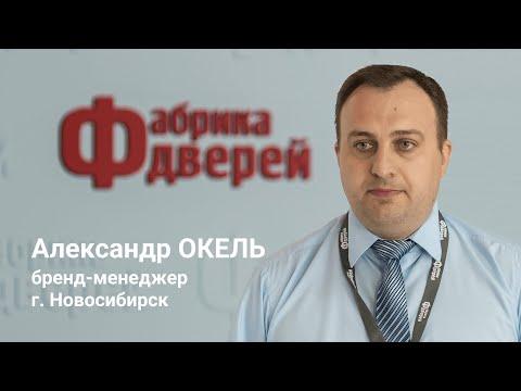 #Франшиза Дверей – Александр Окель, бренд-менеджер, г. Новосибирск