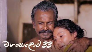 Mahapolowa | Episode 33 - (2021-04-11) | ITN
