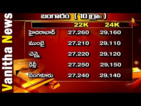 Today's Gold And Silver Price in India || Vanitha News || Vanitha TV