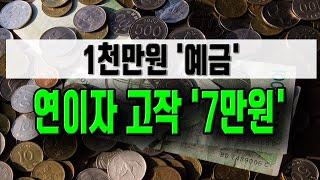 [정완진TV] 1천만원 '예금', 연이자 고작 '7만원…