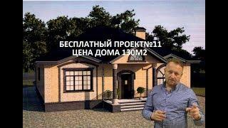 Бесплатный проект№11, цена дома 130 квадратов