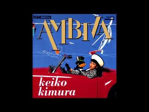 Keiko Kimura - バナナフィッシュにうってつけの日