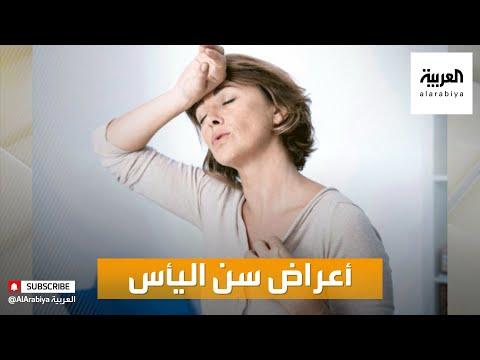صباح العربية | تعرفي على تغيرات جسم المرأة ما قبل انقطاع الطمث