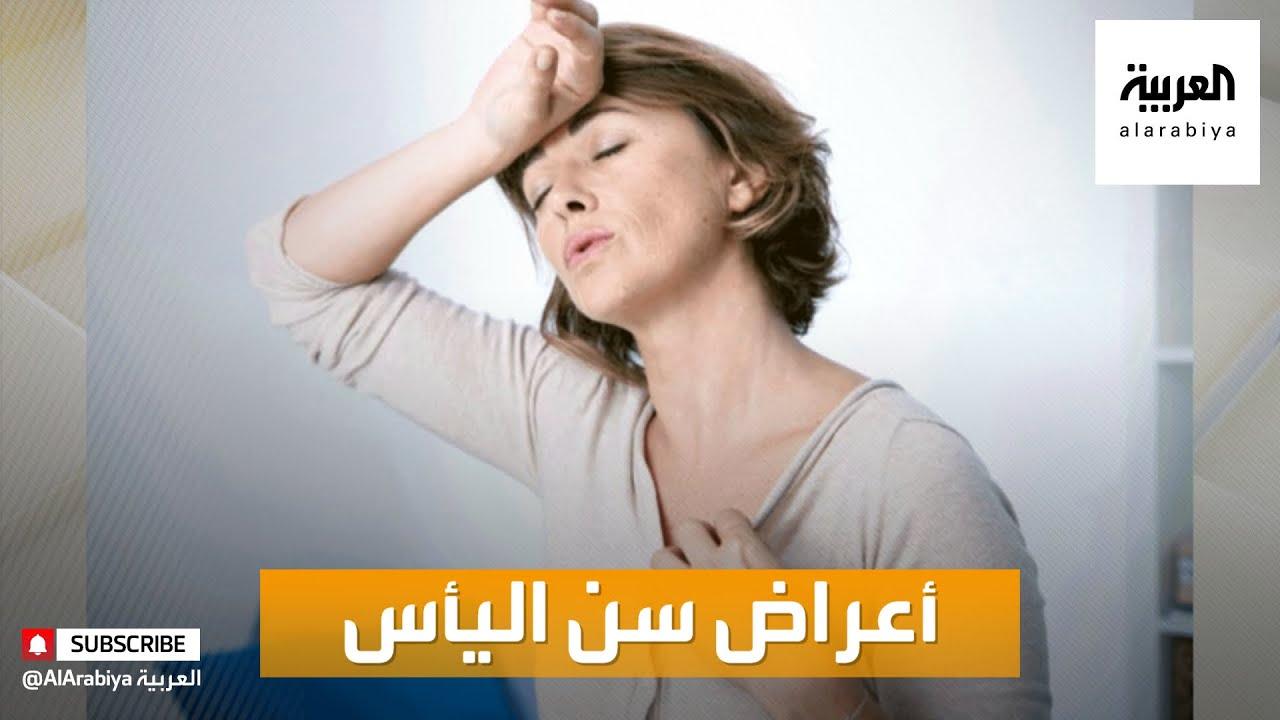 صباح العربية | تعرفي على تغيرات جسم المرأة ما قبل انقطاع الطمث  - 08:58-2021 / 3 / 3