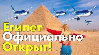 Египет открыт официально первые иностранные туристы в Турции Будет ли самоизоляция