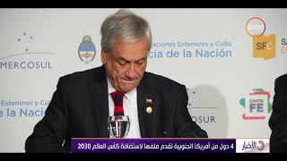 الأخبار - 4 دول من أمريكا الجنوبية تقدم ملفها لاستضافة كأس العالم 2030