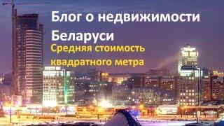 Средняя стоимость квадратного метр жилья. Блог о недвижимости Беларуси(В этом видео речь идёт об особенности обозначения стоимости недвижимости и цене квадратного метра жилья..., 2016-02-21T14:50:07.000Z)
