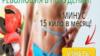 Жидкий каштан для похудения реальные отзывы врачей