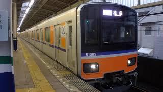 東武50090系51092F 快速急行池袋行き‼ 和光市駅発車!