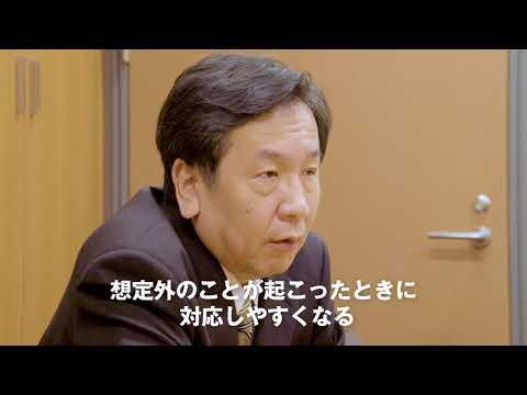 東日本大震災10年 枝野幸男議員インタビュー #震災から10年を考える