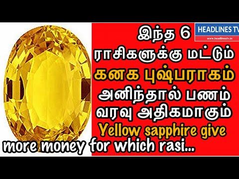 Yellow Sapphire Benefits In Tamil | Yellow Sapphire Stone Test