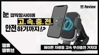 삼성 갤럭시 플립 무선충전 가능할까? - 메이튼 차량용…