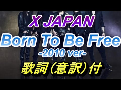 X JAPAN Born to be free-2010ver-訳詞(意訳)付き