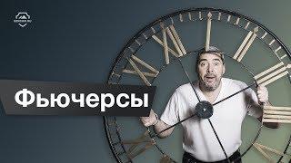Фьючерсы, мнение успешного трейдера Александра Герчика, семинар для трейдеров в Москве 2017