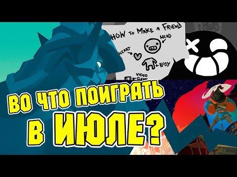 видео: Во Что Поиграть в Июле? - the end is nigh, gigantic, pyre и др.