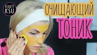 Очищающий лосьон (тоник) для лица (желток, оливковое масло, сливки). Маски для лица от Beauty Ksu(Подписаться на канал: https://goo.gl/EYpsxS Мой Instagram #beautyksu : https://goo.gl/zi8ZoL Очищение кожи лица-важный этап. Кожу нужно..., 2016-08-11T16:22:16.000Z)