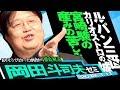 岡田斗司夫ゼミ3月11日号「徹底攻略『ルパン三世カリオストロの城』/日米共同制作『NEMO/ニモ』こうして日本のアニメーションは成長した」