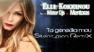 Elli Kokkinou ft Mister Djs & Mentoras - Ta genethlia mou (Silentman Remix)