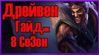 League of Legends -  Draven (Дрейвен) АДК 8 Сезон, патч 8.15