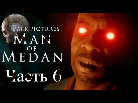 ВЫЖИТЬ ДО РАССВЕТА! ФИНАЛ | Прохождение игры ►The Dark Pictures Anthology: Man Of Medan #6