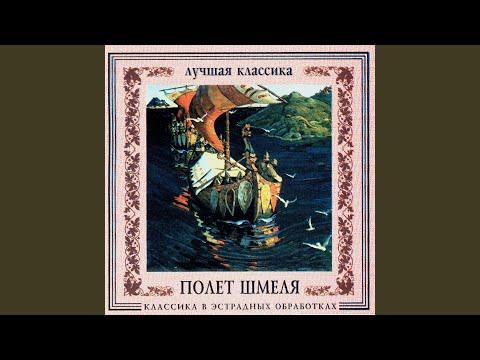 N-Korsakov. Flight Of The Bumble-Bee (Dance Version)