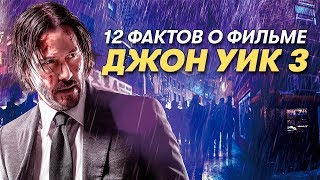 12 УДИВИТЕЛЬНЫХ ФАКТОВ О ФИЛЬМЕ ДЖОН УИК 3