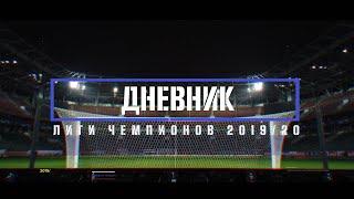 Фото Дневник Лиги чемпионов 201920