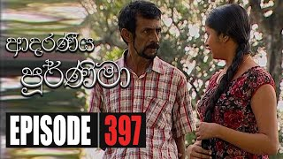Adaraniya Purnima | Episode 397 05th January 2021 Thumbnail