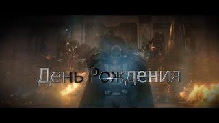 Клип-поздравление для Тимофея Калмыкова.С днём рождения!