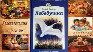 С Есенин Лебёдушка Сборник стихов Библиотека младшего школьника