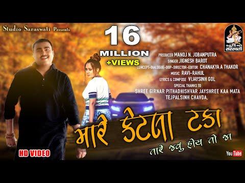 મારે કેટલા ટકા   જીગ્નેશ બારોટ   Mare Ketla Taka   JIGNESH BAROT   Gujarati New Sad Song 2020