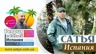 видео Незабываемый летний отдых в Коста Брава