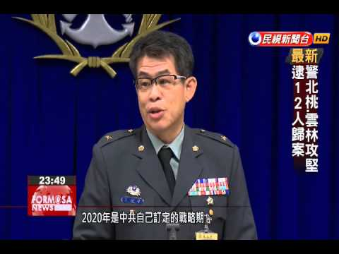 Ministry of National Defense issues annual report warning China could take Taiwan militarily by 2020