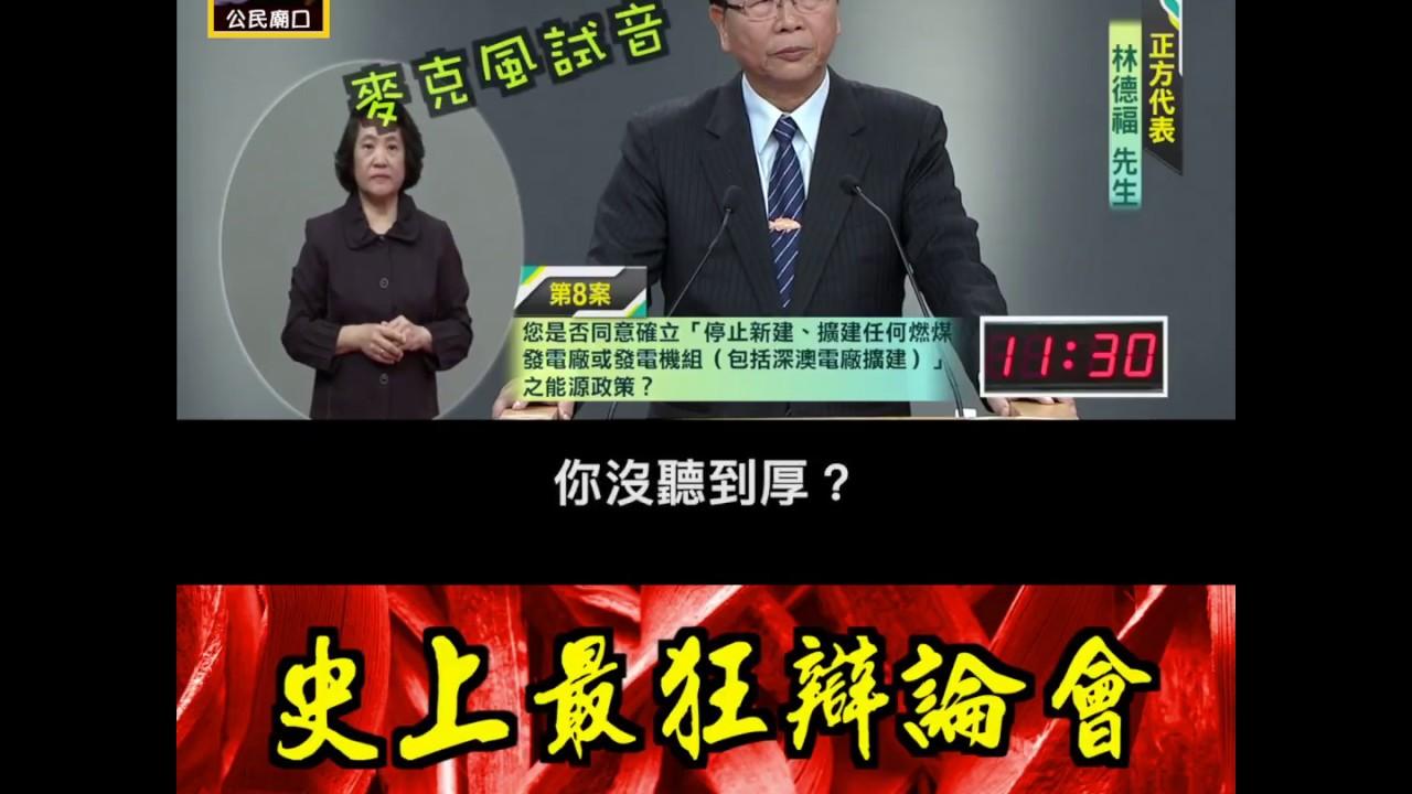 【史上最狂辯論~狂問『你有聽到嗎?』55秒~】請強力分享! 立法委員林德福 真不愧是國民黨連任五屆的第一號戰將,反空汙公投辯論,被對方詰問 深澳停建之後,未來台灣的電廠的分布,以及發展會是什麼? 林德福竟然未作任何回答,僅『麥克風試音』三問「你有聽見嗎?」,12分鐘的辯論,僅55秒就說不出話來~ 真不愧是史上最強辯論技巧啊~