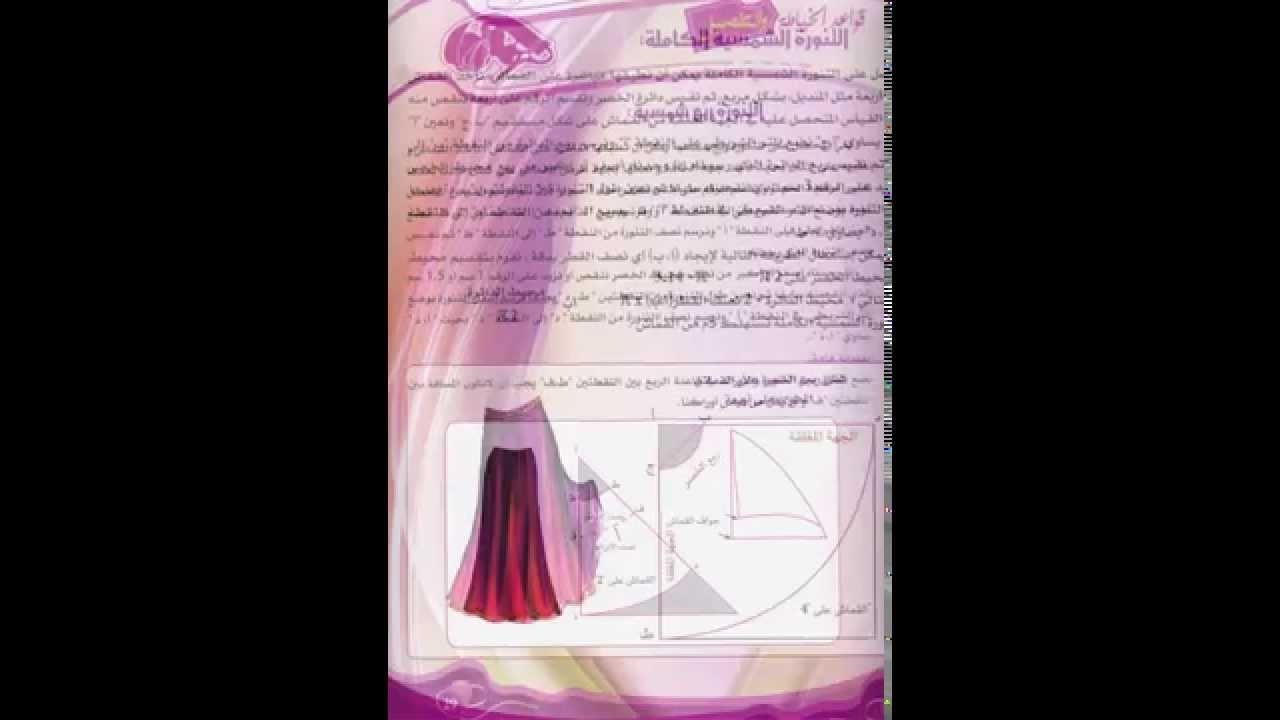 bda09f3c7b471  مجلة تفصيل وخياطة قنادر الدار جديد 2015 - YouTube