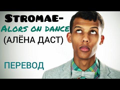Stromae- Alors On Dance/ Алёна даст/ Перевод песни