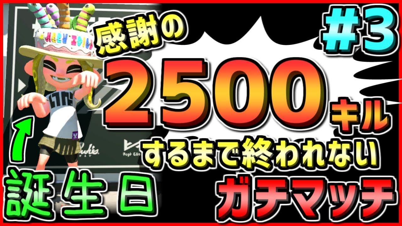 【生放送 #3】2500キルするまで終われないガチマッチ!!!【感謝】【誕生日】【ラストスパート】