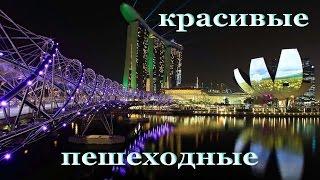 Авторский ролик Виталия Тищенко. Самые красивые пешеходные мосты мира