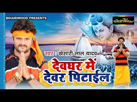 #Khesari Lal Yadav (2018) का सुपरहिट New Bol Bam Song ** देवघर में देवर पिटाईल ** Bhojpuri Hit Songs