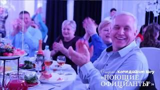 """Промо-видео шоу """"Поющих официантов"""""""