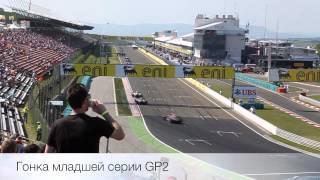 Будапешт, Формула-1, Гран-при Венгрии