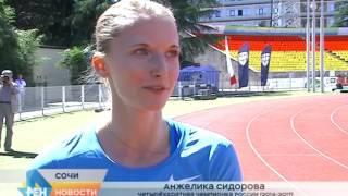 В Сочи проходит командный чемпионат России по лёгкой атлетике. Новости Эфкате Сочи