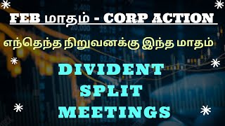 FEB MONTH | DIVIDEND |BONUS | SPLIT | BOARD MEETINGS |CORP ACTION |ALICE BLUE|ZERODHA|UPSTOX|TTZ