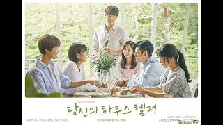 💕Ваш помощник по дому💕Your House Helper💕Dangsinui Hauseuhelpeo💕