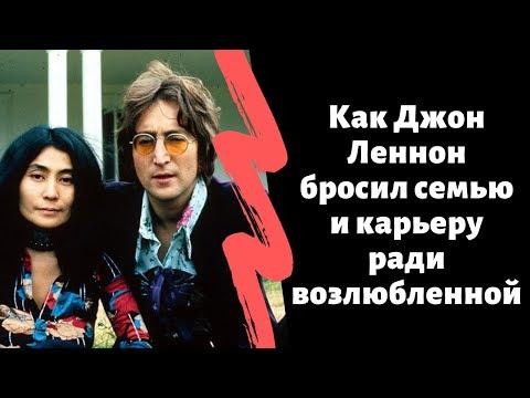 Любовь ценою в жизнь. Как Джон Леннон бросил семью и карьеру ради возлюбленной