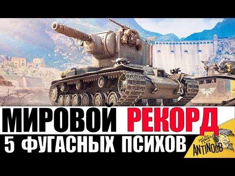 💥5 ФУГАСНЫХ МОНСТРОВ! ЭТИ ПСИХИ СЛОМАЛИ ИГРУ World of Tanks! thumbnail