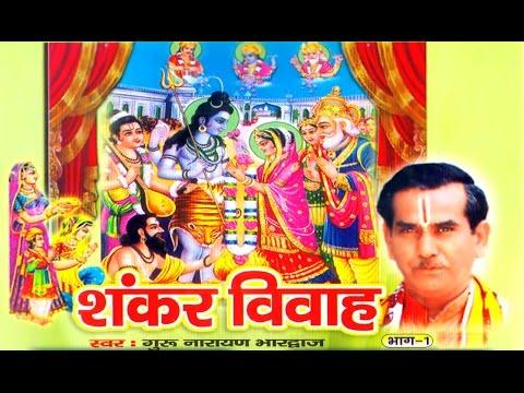 Shankar Parvati Vivah Vol 1  शंकर पार्वती विवाह भाग 1     Hindi Kissa Lok Katha Kahani